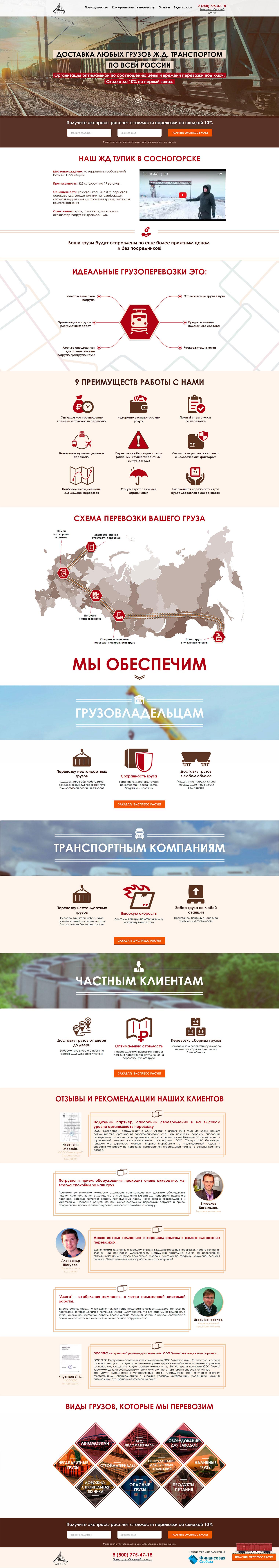 Сайт для компании, занимающейся железнодорожными грузоперевозками