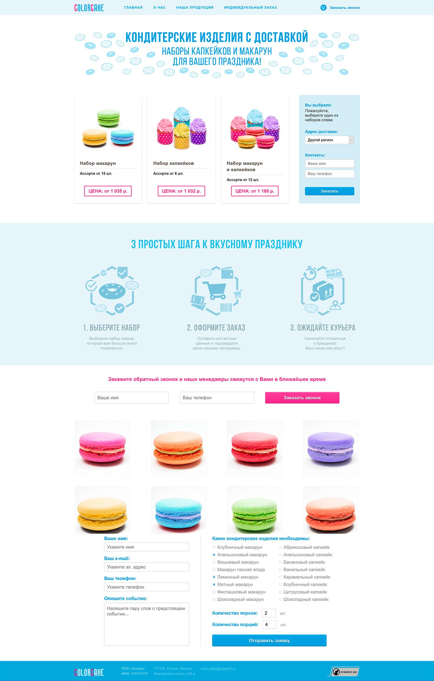 Landing Page для компании, занимающейся производством и доставкой макарун и капкейков