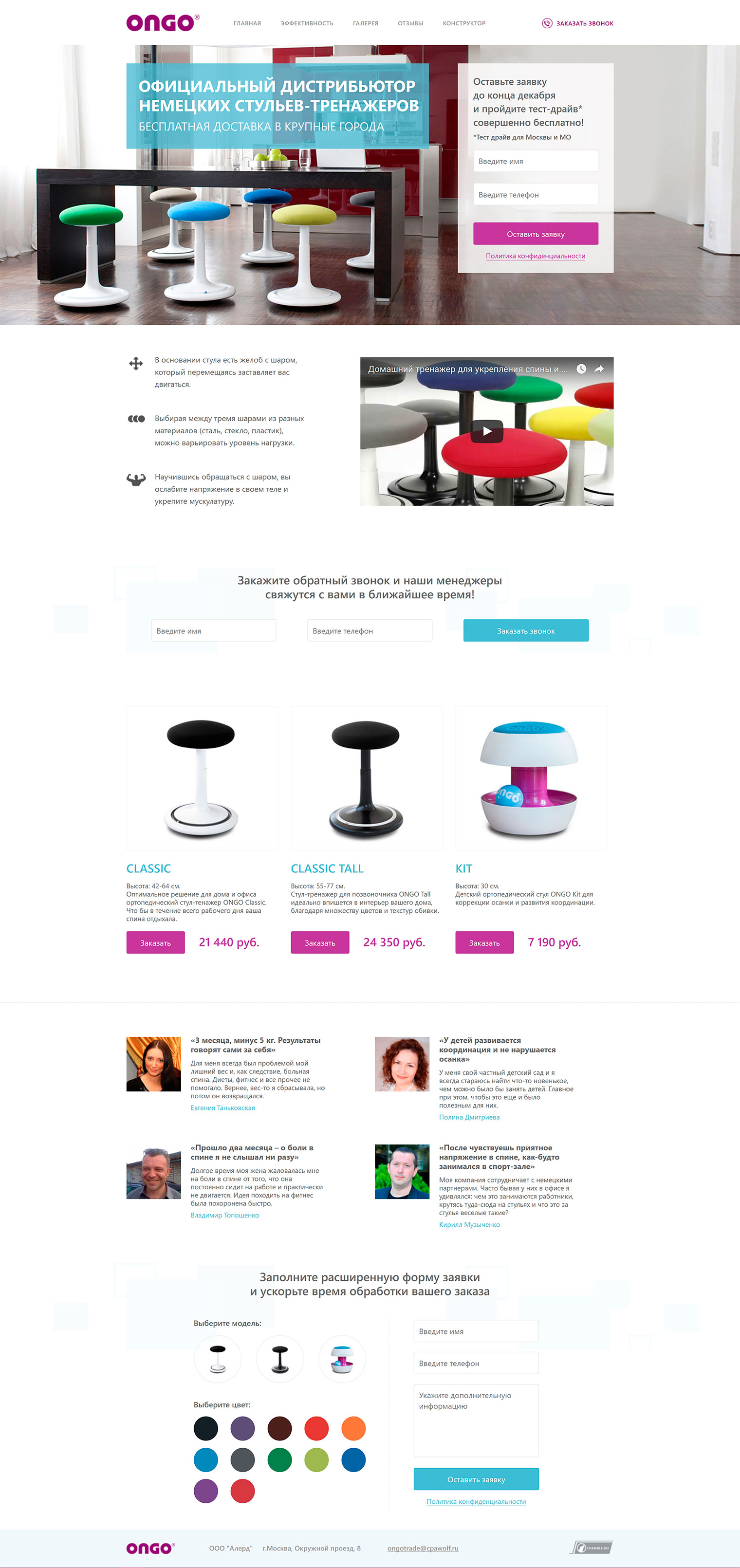 Landing Page для компании ONGO - поставщика немецких стульев-тренажеров в Россию