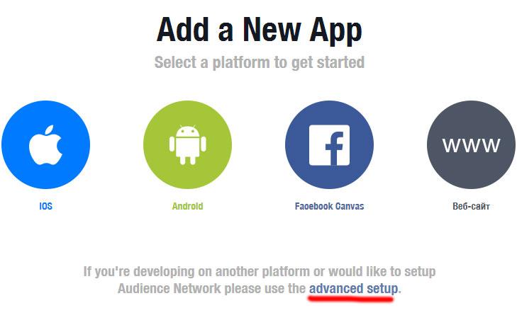 Создаем iframe приложение в новом интерфейсе facebook - выбираем тип приложения
