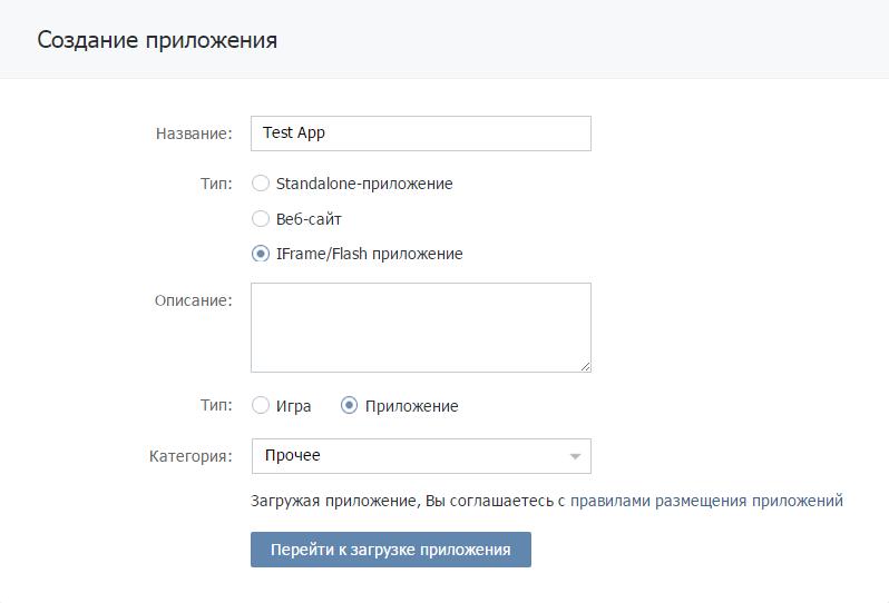Создаем приложение Вконтакте