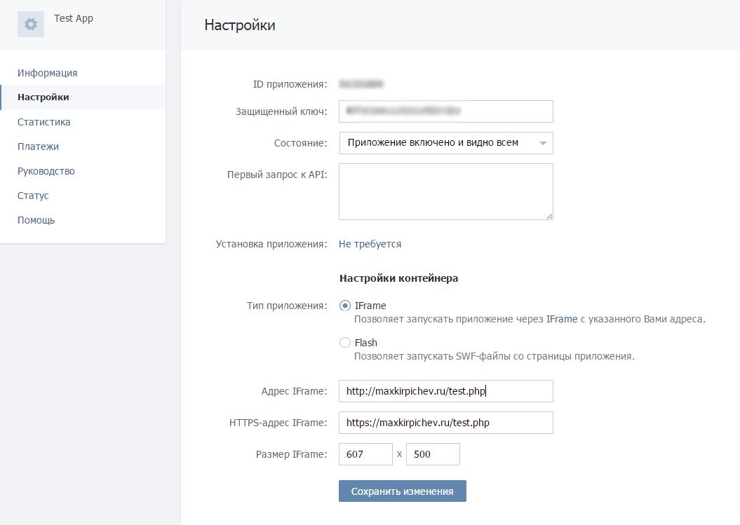 Создание iframe приложения для Вконтакте - включение приложения