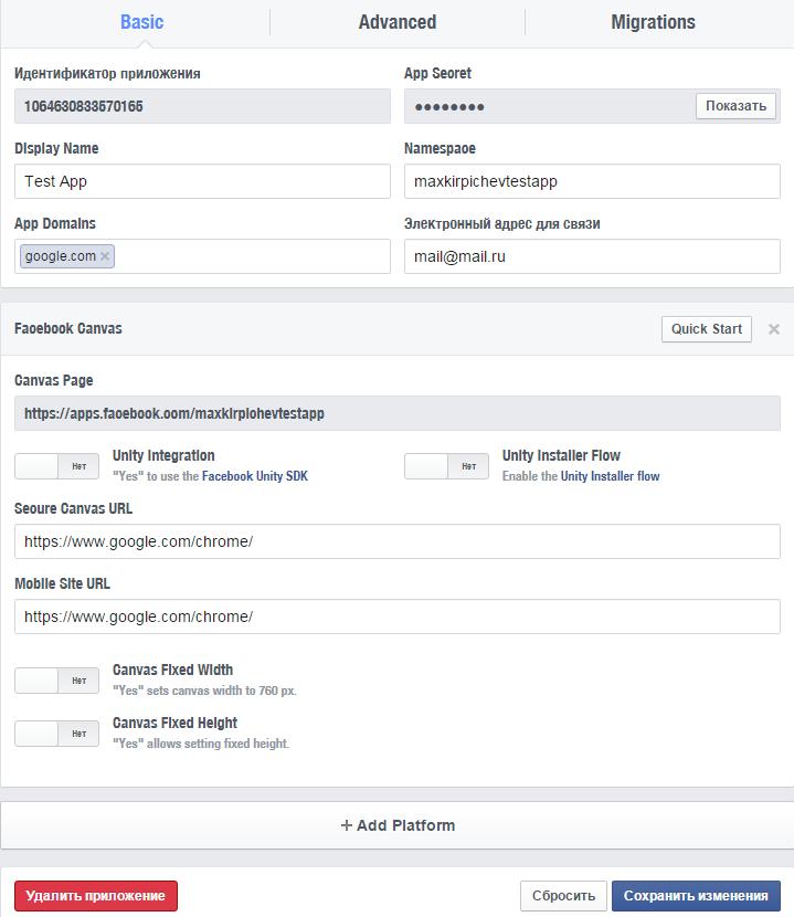 Создаем iframe приложение в новом интерфейсе facebook - добавляем адрес iframe